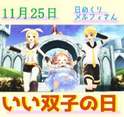今日はいい双子の日11/25【日めくりメルフィさん】