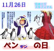 今日はペンギン…えっ!ペンの日11/26【日めくりメルフィさん】