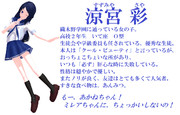 【MMDオリキャラ】涼宮 彩ver.2【#12】
