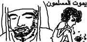 ヤムート・アル・ムスリムーン