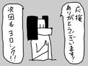 応援画像~温泉編~
