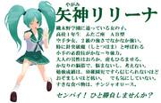 【MMDオリキャラ】矢神リリーナver.2【#13】