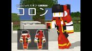 【Minecraftスキン】コロン