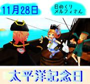 今日は太平洋記念日11/28【日めくりメルフィさん】