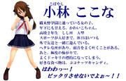 【MMDオリキャラ】小林ここなver.2【#14】