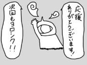 応援画像~妖怪編~