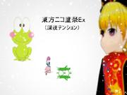 【第7回東方ニコ童祭Ex支援】嫦娥よ、見ているか