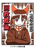【クッキー☆】回教概論 - 著:BNKRG姉貴