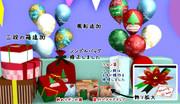 【配布】クリスマスギフトセット
