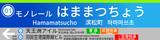 【東京モノレール】2020