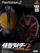 仮面ライダー 正義の系譜2