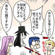 日替わりオーダー・アーチャー編