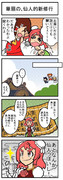 【東方手書き】東方手談5【囲碁】