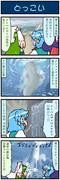 がんばれ小傘さん 1824