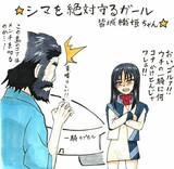シマを絶対守るガール 皆城織姫ちゃん