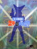 東方機械録 霊夢対メカ霊夢 BD 通常版