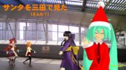 【第二回MMDダジャレ選手権・その8】サンタを三田で見た