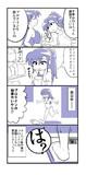 ちーちゃんと真美19