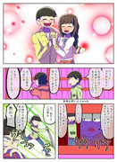 恋する十四松感想漫画
