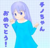 チノちゃん誕生日おめでとう!