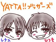 YATTA!!ブラザース
