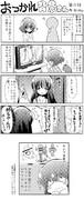 オリジナル漫画「おつかれ背景さん」⑰