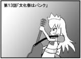 【Web漫画連載】おろかな子ちゃん13話その1
