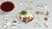 MikuMikuDance用アクセサリー「お鍋」