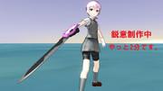 【MMD艦これ】艦これver.Ka 1-3【進捗報告3】