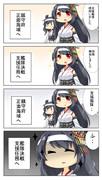 姉さまの海上輸送作戦