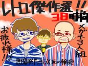 レトロ傑作選38時間ぶっ通し!!