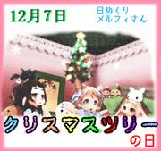 今日はクリスマスツリーの日12/7【日めくりメルフィさん】