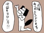 応援画像~激怒編~