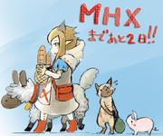 MHXカウントダウン絵