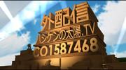 20世紀フォックス「ハシケンの太陽.TV」(青空ver)