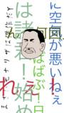 田中角エェーイ!