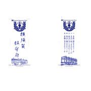 横須賀鎮守府栞