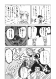それ行け!スライム人間日向優希8