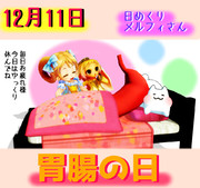 今日は胃腸の日12/11【日めくりメルフィさん】