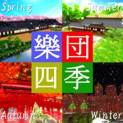 幻想郷の四季