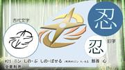 忍~漢字物騙静止画篇#21