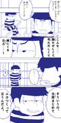 [クロスアンジュパロ]色松でモノクロ漫画~前編~