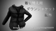 【MMD衣装配布】着せ替え用ダウンジャケット配布