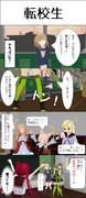【4コマ】織木野学園へ行こう!9話