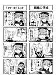 うど純漫画①