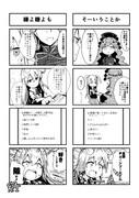 うど純漫画②