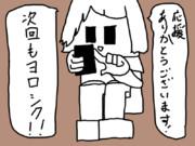 応援画像~LINEゲーム編~