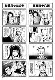 かぐもこ漫画②