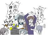 霞改二を祝うイモータン礼号組