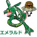 ポケモン エメラルド 放送用 アイコン